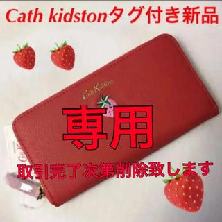 キャスキッドソン(Cath Kidston)の☆英國☆キャスキッドソン☆苺の長財布☆(財布)