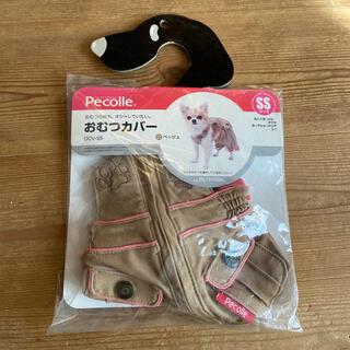 アイリスオーヤマ(アイリスオーヤマ)の○アイリスオーヤマ おむつカバー SSサイズ 新品(犬)