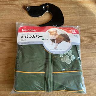 アイリスオーヤマ(アイリスオーヤマ)の⚫︎アイリスオーヤマ おむつカバー  2Lサイズ 新品(犬)
