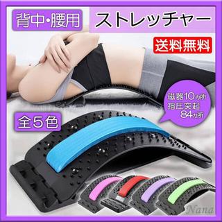 バックストレッチャー 腰 背中 マッサージ 磁器あり 腰痛防止 ストレッチ 在宅(マッサージ機)