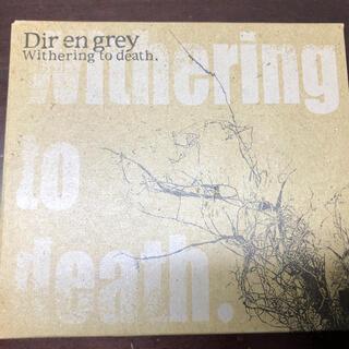 Withering to death./Dir en grey