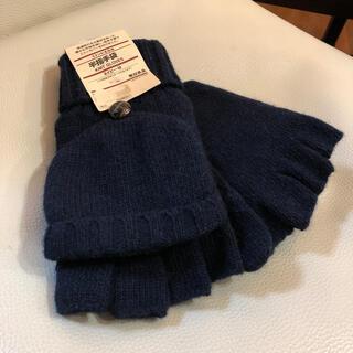 ムジルシリョウヒン(MUJI (無印良品))の無印 手袋 専用の商品です(手袋)