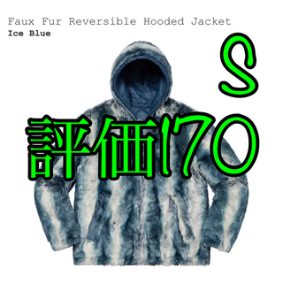 Supreme - Faux Fur Reversible Hooded Jacket S