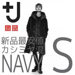 UNIQLO - 【+J】ユニクロ▲カシミヤブレンドオーバーサイズチェスターコート ネイビー