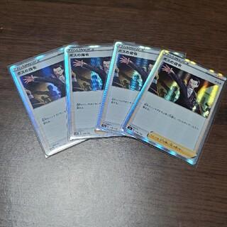 ポケモン(ポケモン)のボスの司令 RR 4枚(シングルカード)