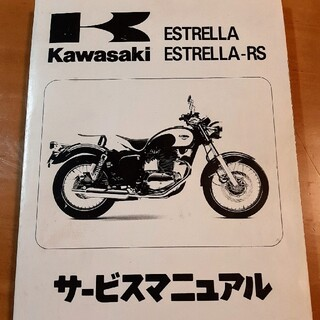 カワサキ(カワサキ)のカワサキ エストレヤ サービスマニュアル(カタログ/マニュアル)