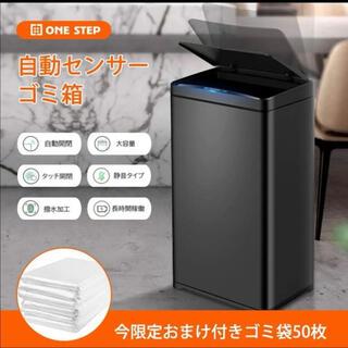 自動ゴミ箱 大容量 ごみ箱 ニオイ防止ダストボックス センサー 自動開閉式40L