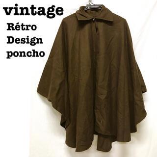 ロキエ(Lochie)の美品【 vintage 】 レトロデザイン ポンチョ 外套 ウール ブラウン(ポンチョ)
