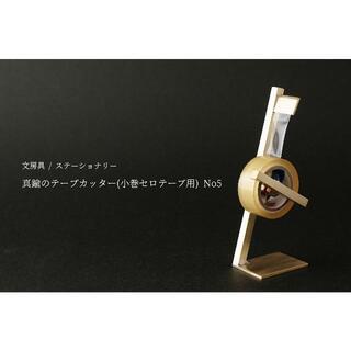 【送料無料】真鍮のテープカッター(小巻セロテープ用) No5(その他)