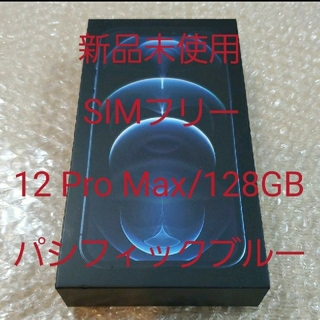 iPhone - 【新品未使用】iPhone 12 Pro Max パシフィックブルー 128GB