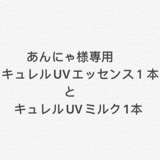 キュレル(Curel)のキュレル UVエッセンス 1本とUミルク1本(日焼け止め/サンオイル)