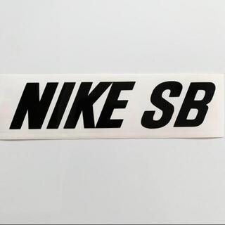 NIKESB ステッカー ナイキ(スケートボード)