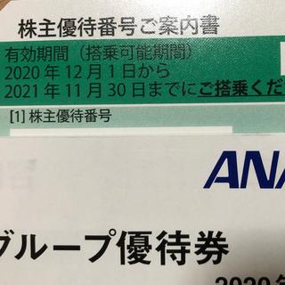 エーエヌエー(ゼンニッポンクウユ)(ANA(全日本空輸))のANA 搭乗券一枚 ANAグループ優待券(航空券)