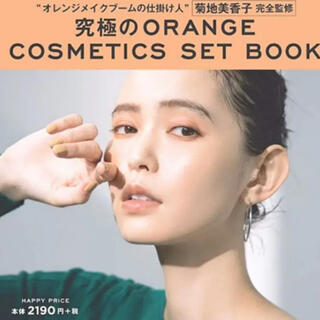 究極のORANGE COSMETICS SET BOOK