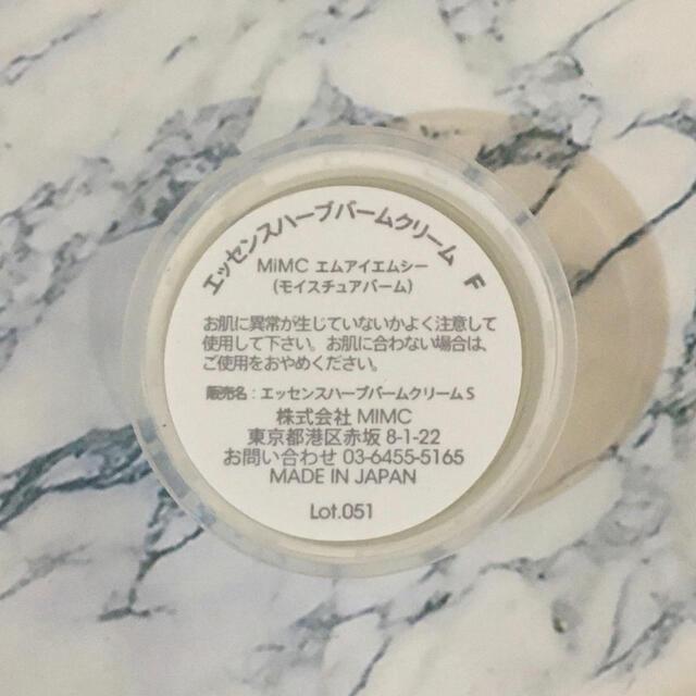 MiMC(エムアイエムシー)の2個セット mimc エッセンスハーブバームクリーム コスメ/美容のスキンケア/基礎化粧品(フェイスオイル/バーム)の商品写真