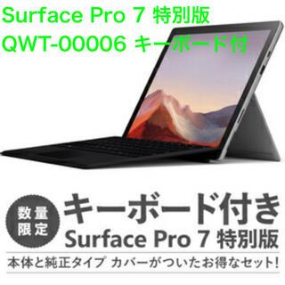 Microsoft - (新品未開封) Surface Pro 7 キーボード付 QWT-00006