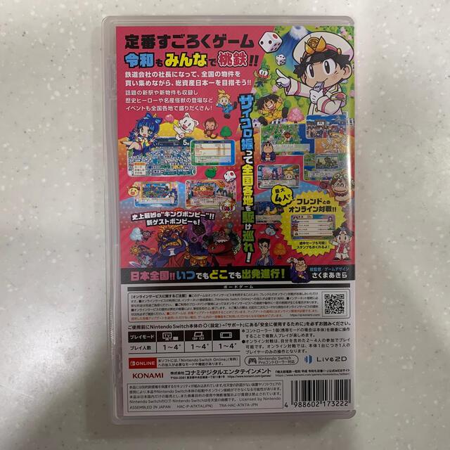 Nintendo Switch(ニンテンドースイッチ)の「桃太郎電鉄 ~昭和 平成 令和も定番!~ Switch」  エンタメ/ホビーのゲームソフト/ゲーム機本体(家庭用ゲームソフト)の商品写真