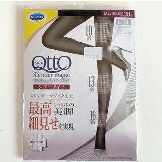 MediQttO - 新品未開封 メディキュット シアータイツ L〜LL ブラック
