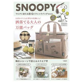 SNOOPY - SNOOPY マルチに使えるBIGピクニックバッグ