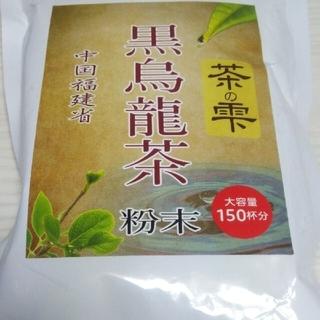 黒烏龍茶粉末 150杯分(茶)