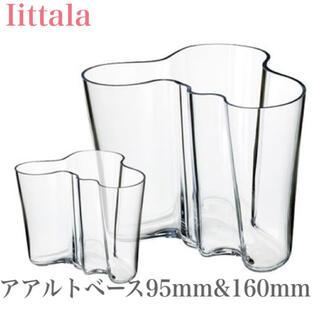 イッタラ(iittala)の【新品/超お得】iittalaアアルトベース人気2点セット95mm&160mm(花瓶)