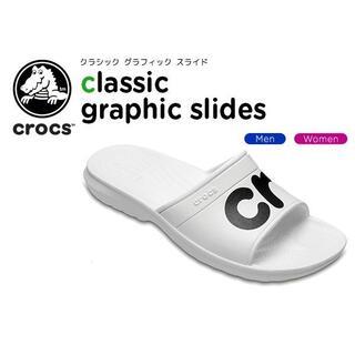 crocs - 23cm クロックス クラシック グラフィック スライド ホワイト