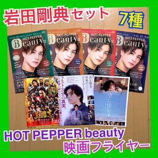 岩田剛典 HOT PEPPER beauty ホットペッパービューティー