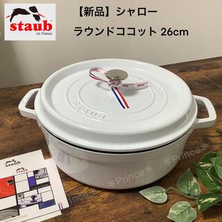【新品】ストウブ staub ホーロー鍋 ココット ホワイト 白