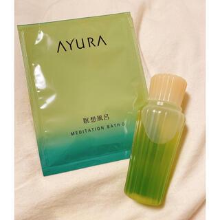 AYURA - アユーラ メディテーションバスα  50ml  特製品❗️