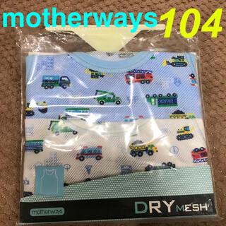 マザウェイズ(motherways)の新品未使用[マザウェイズ]ドライメッシュ肌着 街の乗り物柄104size(下着)