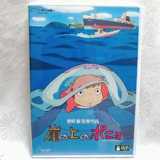 ジブリ - ジブリ♡崖の上のポニョ デジタルリマスター版 DVD 特典ディスク&純正ケース付