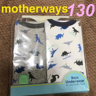 マザウェイズ(motherways)の新品未使用[マザウェイズ]アンダーウェア恐竜カラーシルエット柄肌着130size(下着)