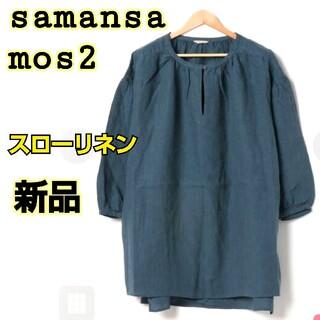 SM2 - サマンサモスモス ブルー スローリネン ギャザーチュニック slowlinen