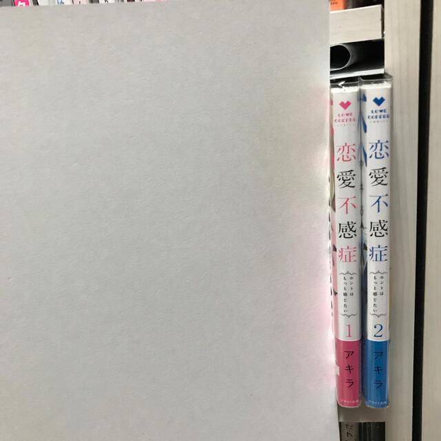 TL 25 恋愛不感症①②…アキラ エンタメ/ホビーの漫画(女性漫画)の商品写真