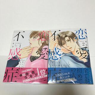 TL 25 恋愛不感症①②…アキラ