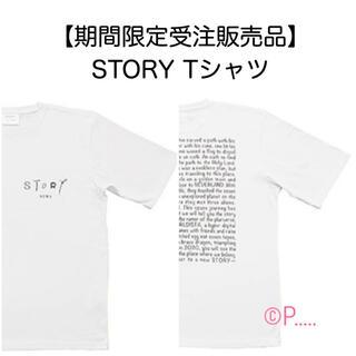 ニュース(NEWS)の【完全新品未開封】NEWS STORY Tシャツ グッズ 期間限定受注販売品(アイドルグッズ)