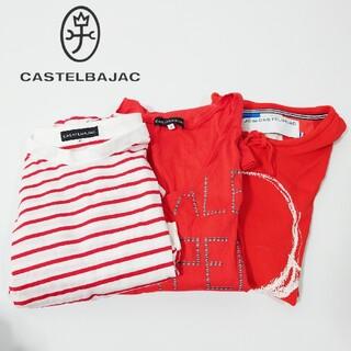 カステルバジャック(CASTELBAJAC)のCASTEL BAJAC カステルバジャック カットソー3枚セット(Tシャツ(長袖/七分))