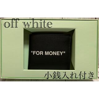 オフホワイト(OFF-WHITE)の新品 off white ウォレット 折り財布 小銭入れ付き オフホワイト(折り財布)