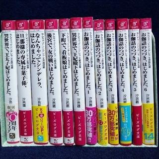 角川書店 - なんちゃってシンデレラ 全巻(全12巻)