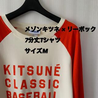 メゾンキツネ(MAISON KITSUNE')の[コラボ品]メゾンキツネ × リーボック 7分丈Tシャツ (Tシャツ/カットソー(七分/長袖))