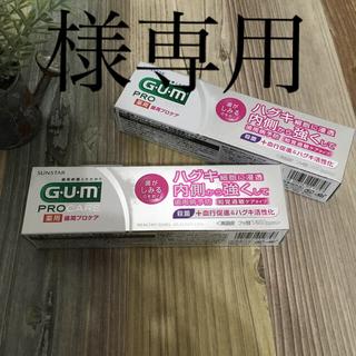 サンスター(SUNSTAR)のGUM 薬用 知覚過敏用 歯周プロケア 2個セット(歯磨き粉)