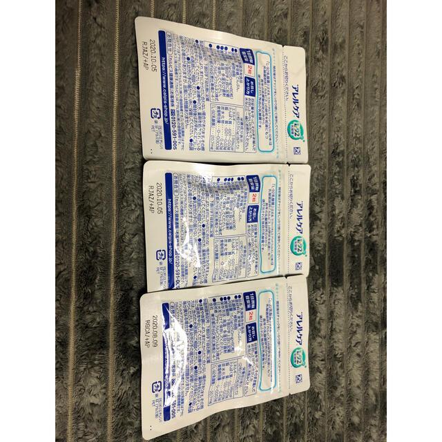 アレルケア L-92乳酸菌 3つセット 未開封 食品/飲料/酒の健康食品(その他)の商品写真
