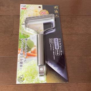 カイジルシ(貝印)の新品 関孫六 貝印 ワイドピーラー(調理道具/製菓道具)