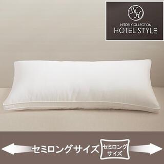 ニトリ(ニトリ)のホテルスタイル枕(枕)
