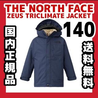 THE NORTH FACE - 140 ノースフェイス 3wayマウンテンジャケット フリースインナー付