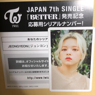 TWICE BETTER ジョンヨン シリアル