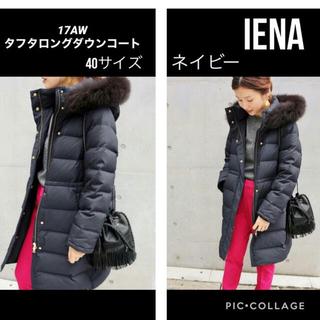 IENA - ◆17AW◆タフタロングダウンコート◆40サイズ