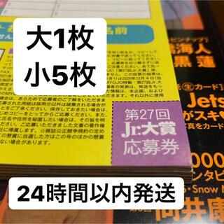 ジャニーズJr. - myojo 12月号 jr.大賞応募券6枚