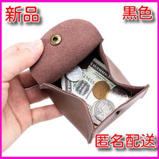 新品 コインケース ミニ財布 レザー 黒色
