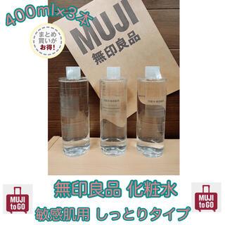 MUJI (無印良品) - 【無印良品】 化粧水・敏感肌用 しっとりタイプ 400ml×3本組 新品未開封